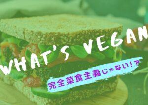 【衝撃】ヴィーガンとは完全菜食主義のことじゃなかった!!
